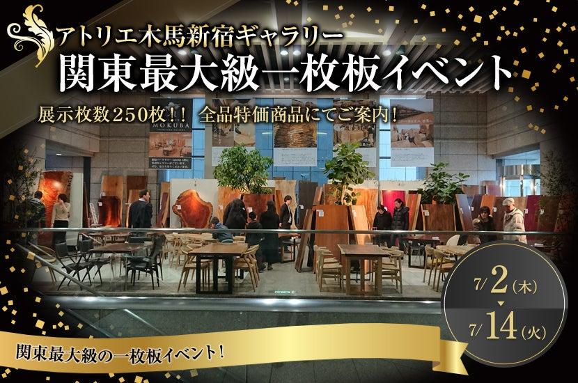 関東最大級一枚板イベント