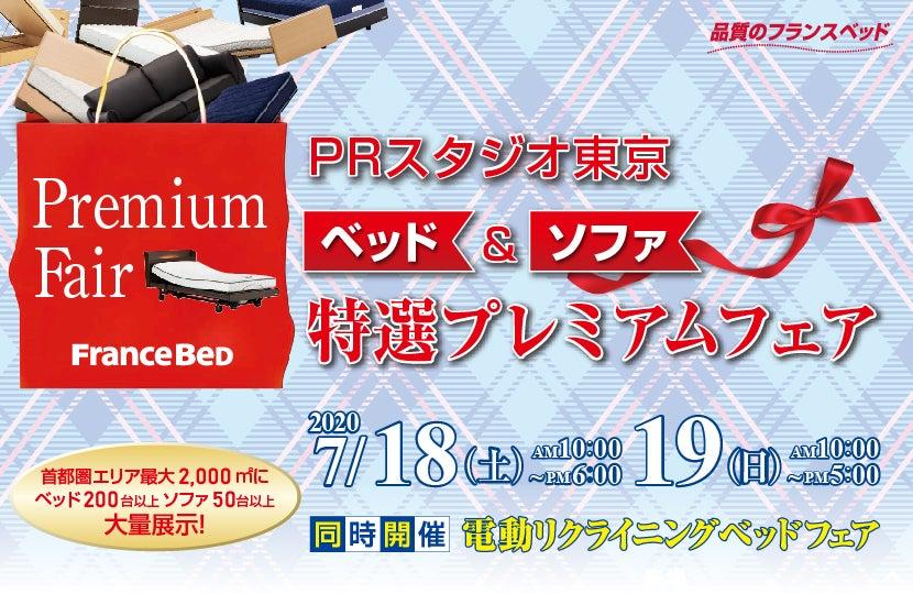 フランスベッド ベッド&ソファ特選プレミアムフェアinPRスタジオ東京