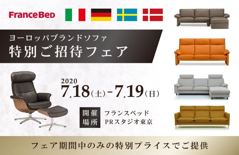 フランスベッド ヨーロッパブランドソファ特別ご招待フェアinPRスタジオ東京