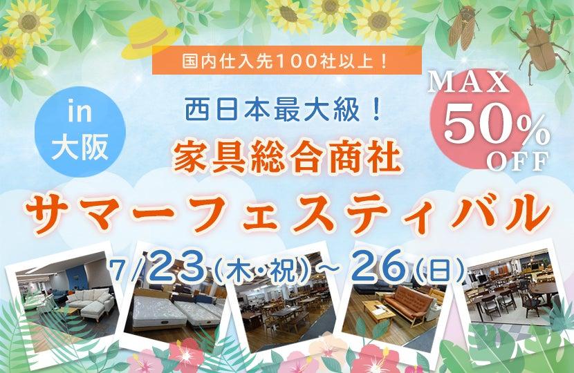 西日本最大級!家具総合商社 サマーフェスティバルin大阪