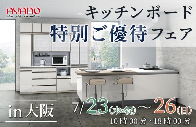 綾野製作所 キッチンボード特別ご招待フェアin大阪