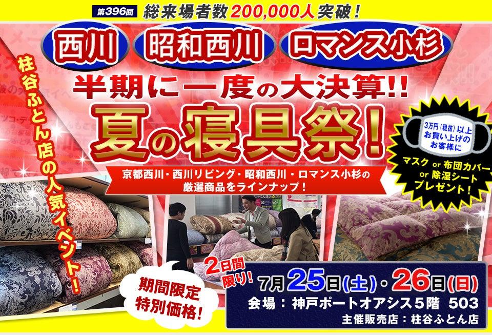 西川ふとん・ロマンス 夏の寝具祭!in神戸
