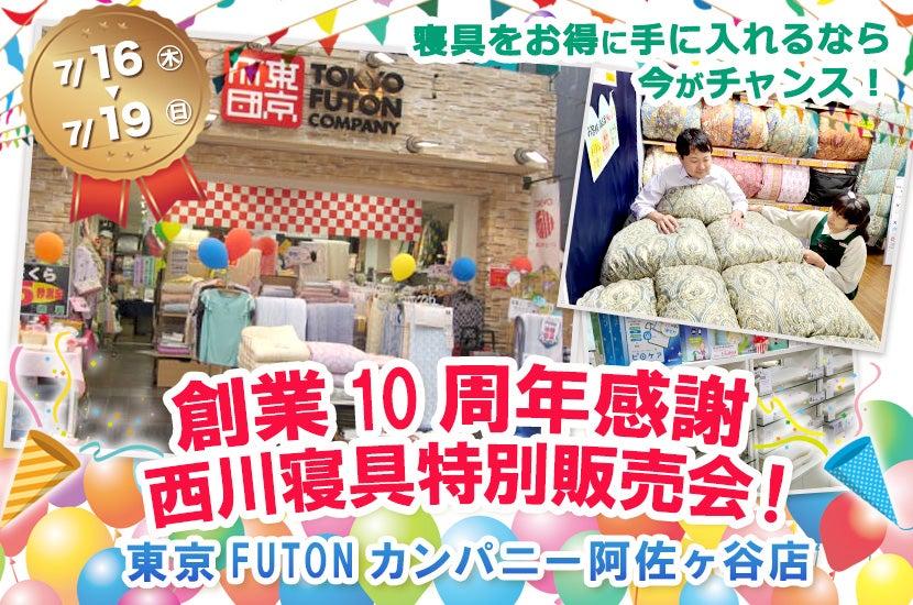 創業10周年感謝  西川寝具特別販売会!
