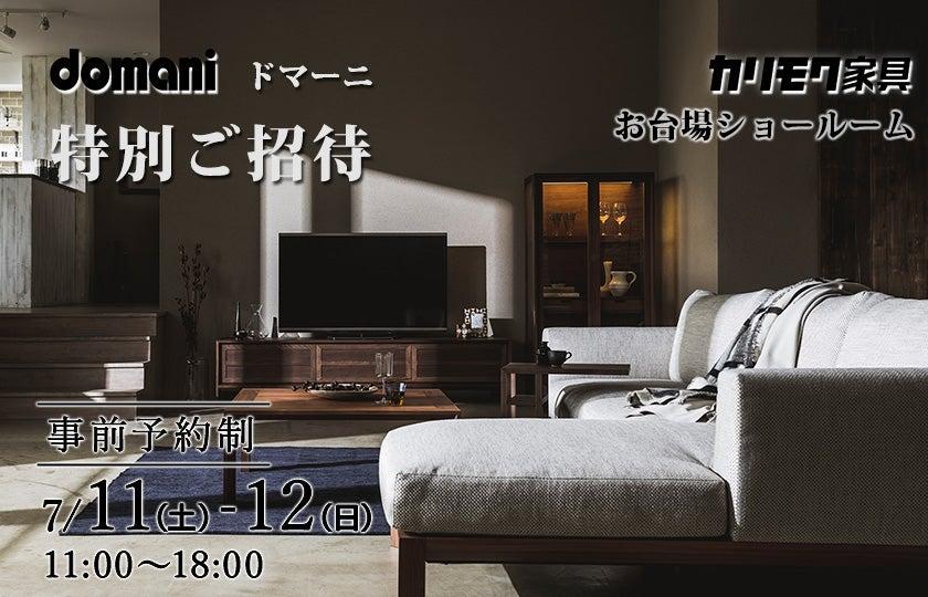 カリモク家具 ドマーニ特別ご招待inお台場