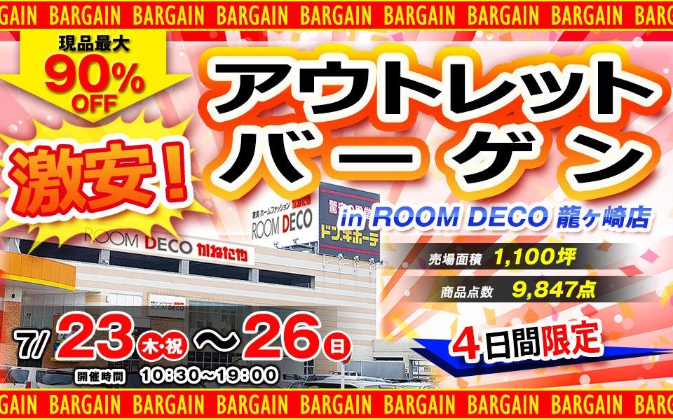 激安 アウトレットバーゲン in ROOM DECO 龍ヶ崎店