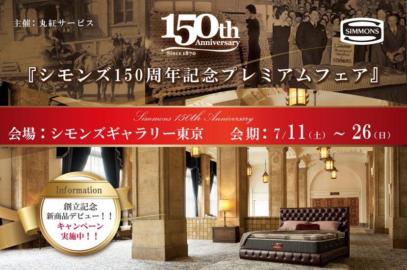 シモンズ150周年記念ギャラリー東京プレミアムフェア