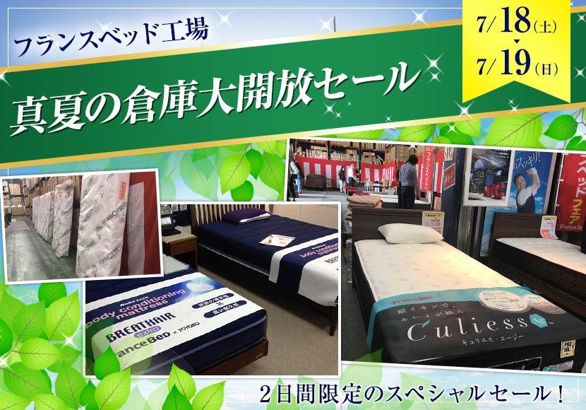 真夏の倉庫大開放セール
