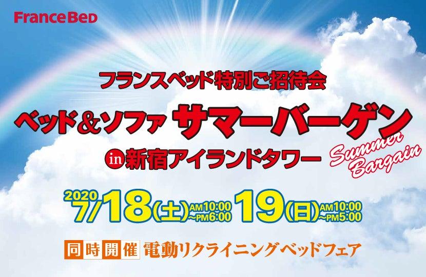 フランスベッド ベッド&ソファサマーバーゲンin新宿アイランドタワー