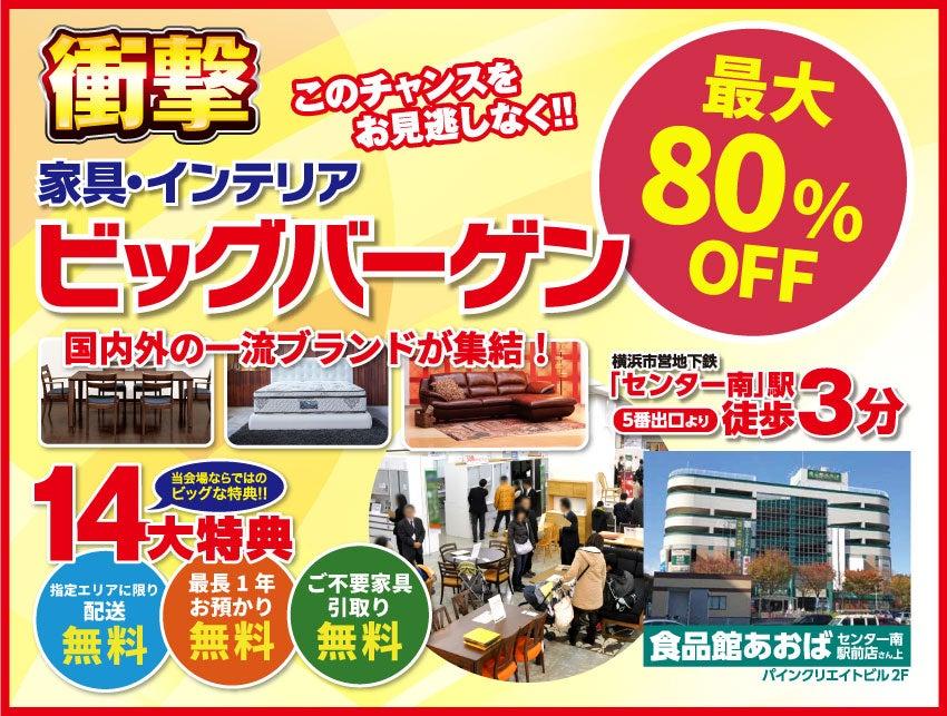 国内外の有名ブランドがお買い得!  衝撃の横浜 家具・インテリアビッグバーゲン