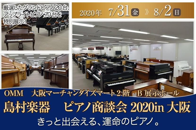 島村楽器 ピアノ商談会2020in大阪