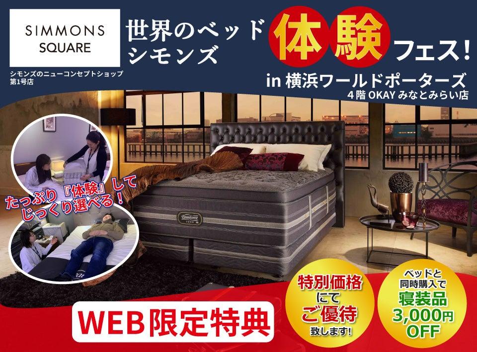 横浜シモンズスクエア  世界のベッドシモンズ 体験フェア