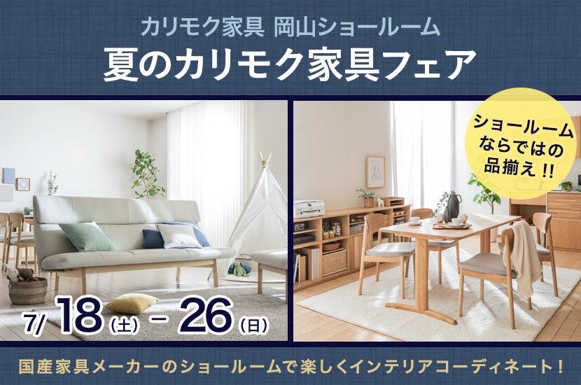 夏のカリモク家具フェア