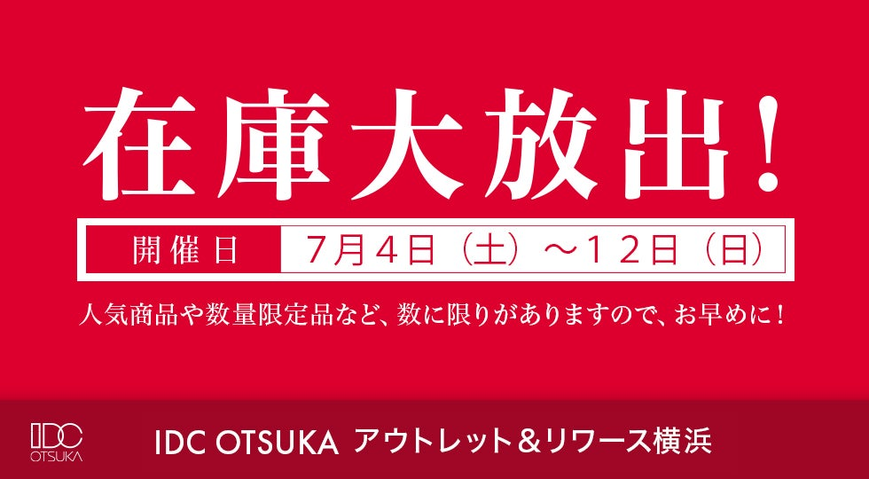 IDC OTSUKA アウトレット&リユース横浜「アウトレット&リワース 在庫大放出!」