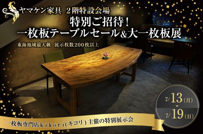 特別ご招待!一枚板テーブルセール&大一枚板展