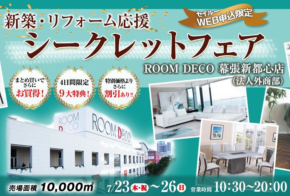 新築・リフォーム応援 シークレットフェア  in ROOM DECO 幕張新都心店(法人外商部)