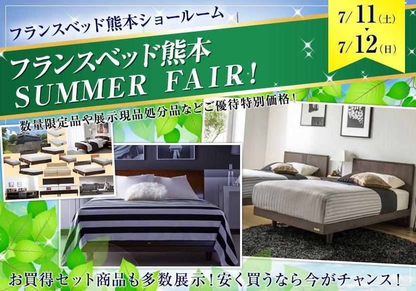 フランスベッド熊本 SUMMER FAIR!