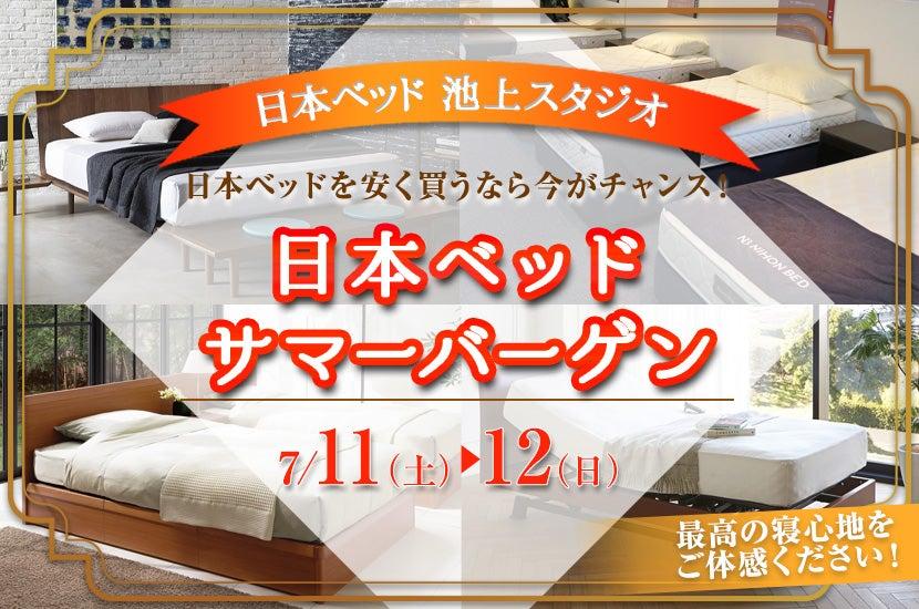 日本ベッド池上スタジオ 日本ベッドサマーバーゲン