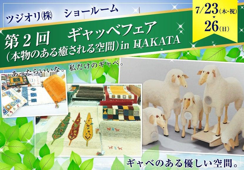 第2回 ギャッベフェア(本物のある癒される空間)in HAKATA