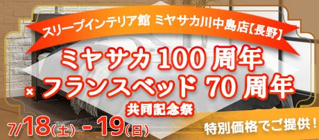 ミヤサカ100周年×フランスベッド70周年 共同記念祭