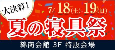 半期に一度の大決算 !! 西川ふとん 夏の寝具祭 in 東京