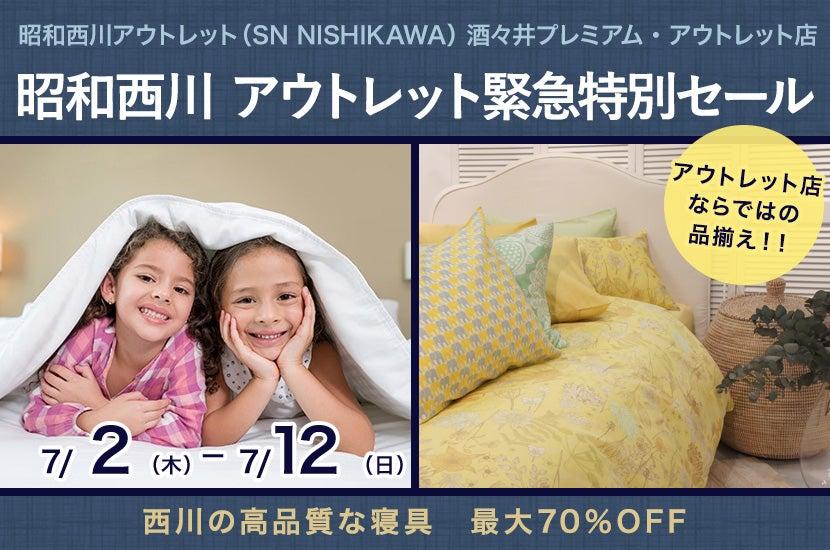 昭和西川  アウトレット緊急特別セール  in 酒々井プレミアム・アウトレット SN NISHIKAWA