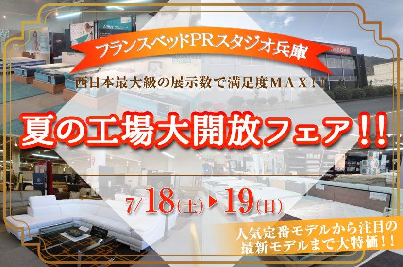 PRスタジオ兵庫  夏の工場大開放フェア!!