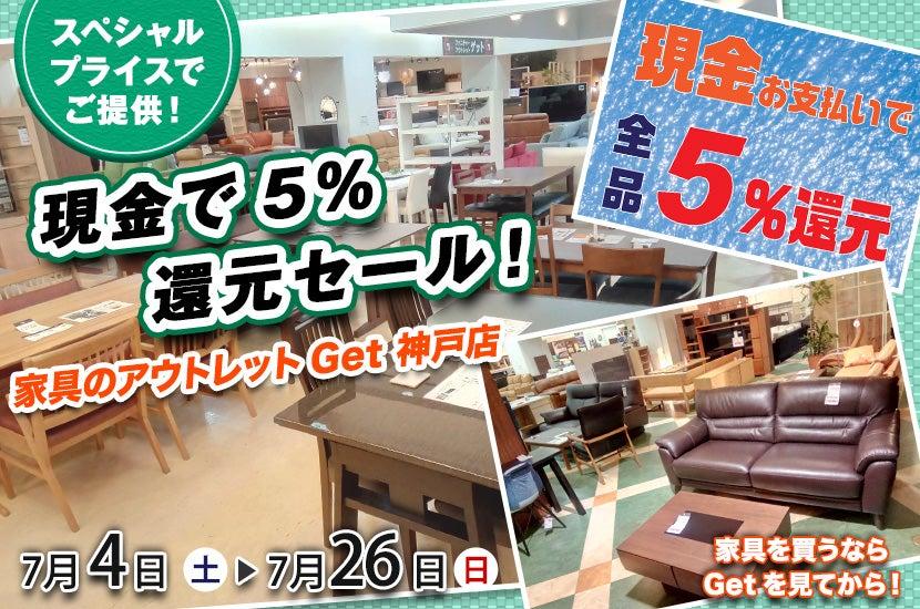 家具のアウトレットGet神戸 現金で5%還元セール!