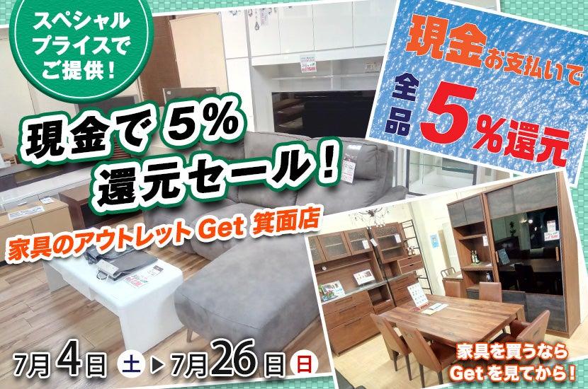 家具のアウトレットGet箕面  現金で5%還元セール!