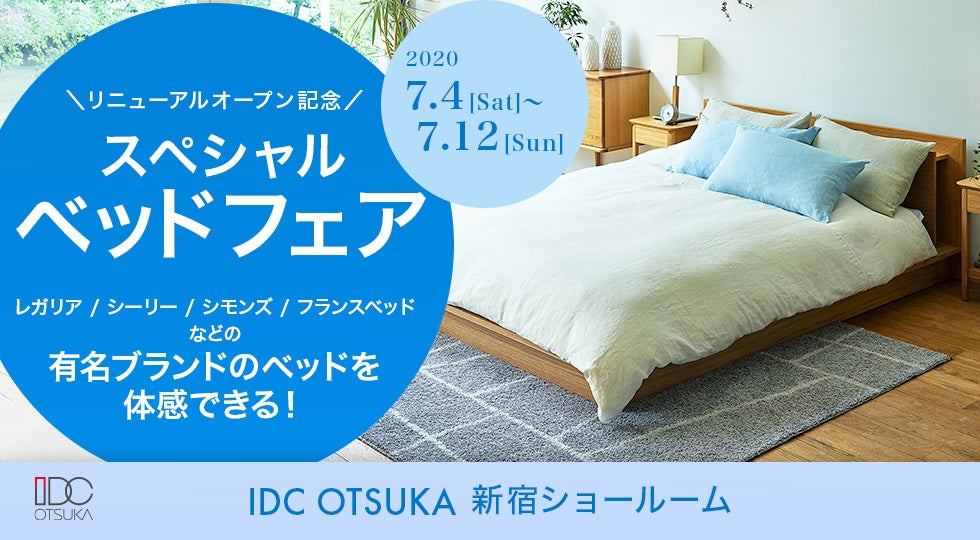 IDC OTSUKA 新宿ショールーム  「スペシャルベッドフェア」