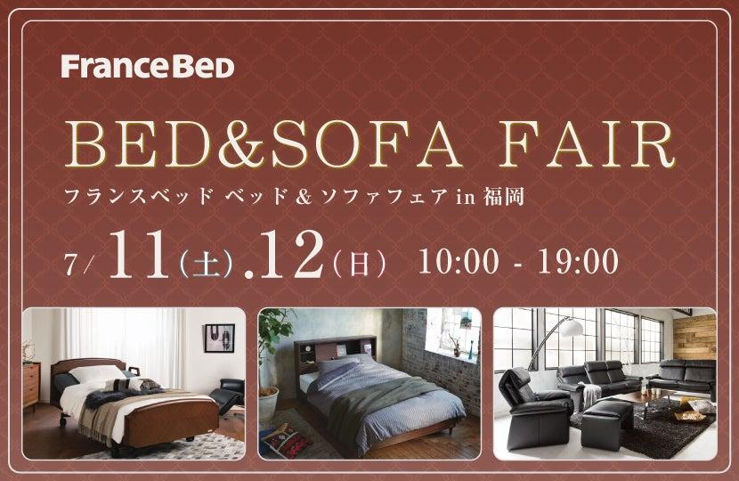 フランスベッド  ベッド&ソファフェアin福岡