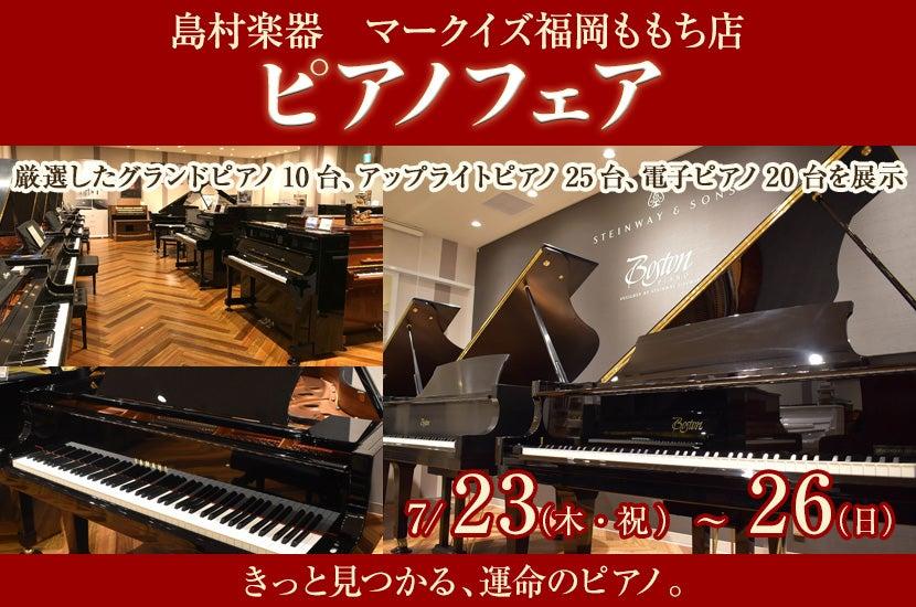 島村楽器ピアノフェア  inマークイズ福岡ももち