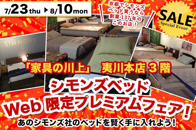 シモンズベッドWeb限定プレミアムフェア!