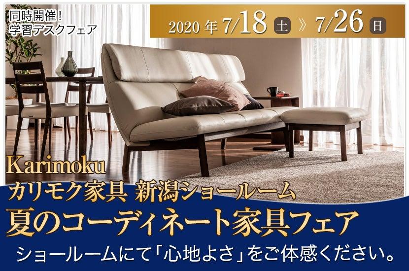 夏のコーディネート家具フェア