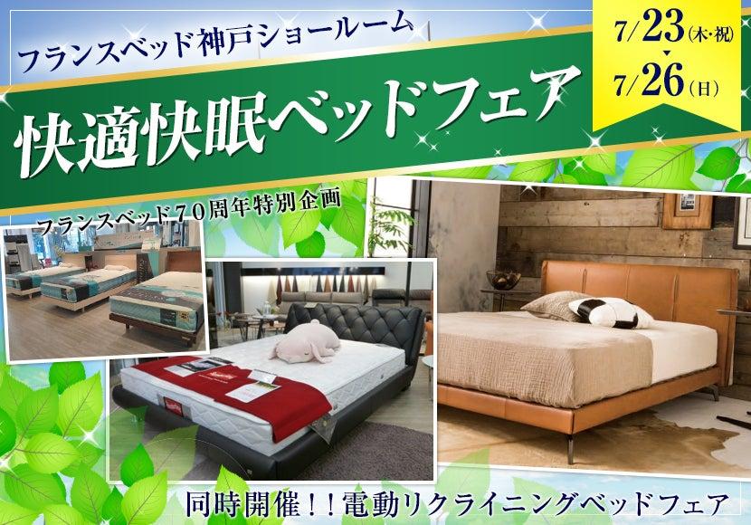 フランスベッド神戸ショールーム 快適快眠ベッドフェア