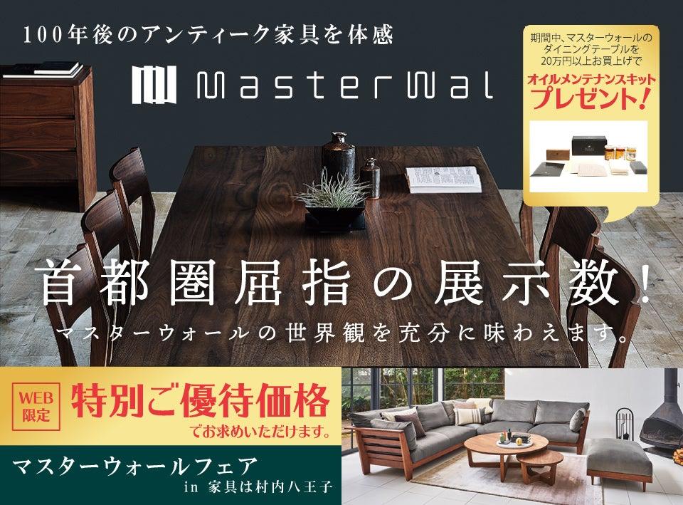 ウォールナット無垢家具を探すなら  『マスターウォール特別ご優待フェア』 八王子インターから1分