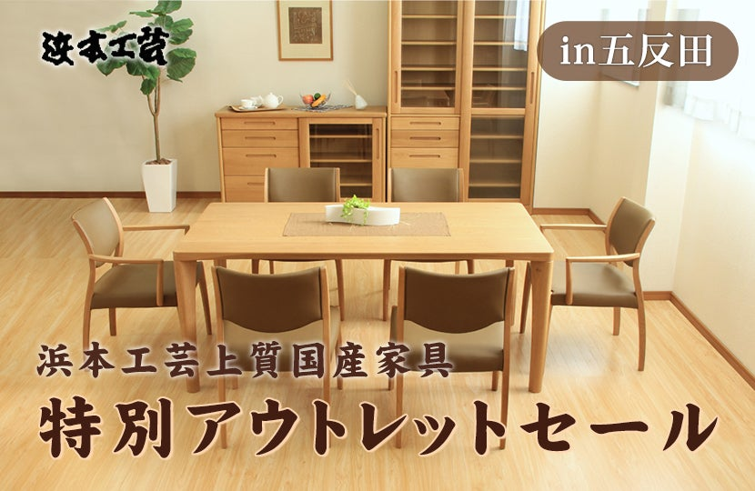 浜本工芸 上質国産家具特別アウトレットセールin五反田