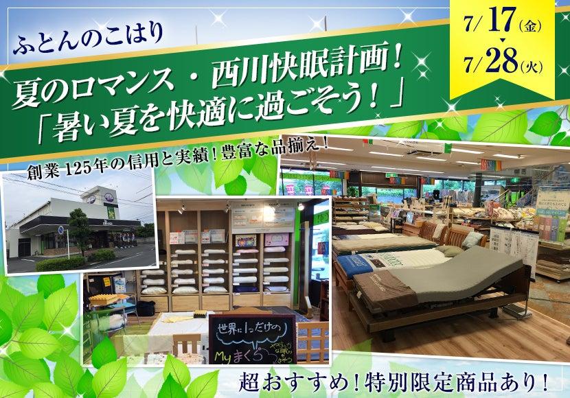 夏のロマンス・西川快眠計画!  「暑い夏を快適に過ごそう!」