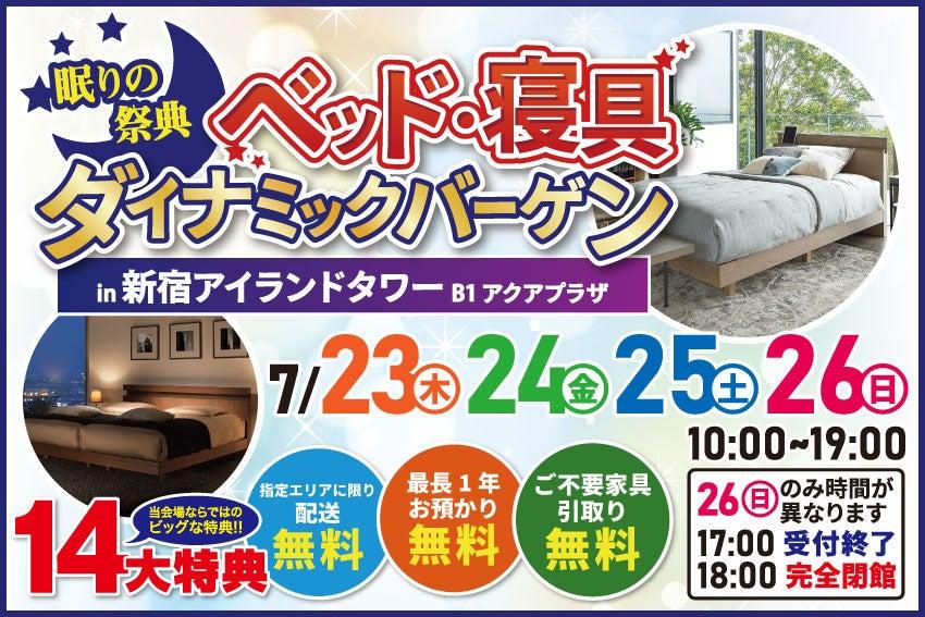 ベッド・寝具  ダイナミックバーゲン  in新宿アイランドタワーB1Fアクアプラザ