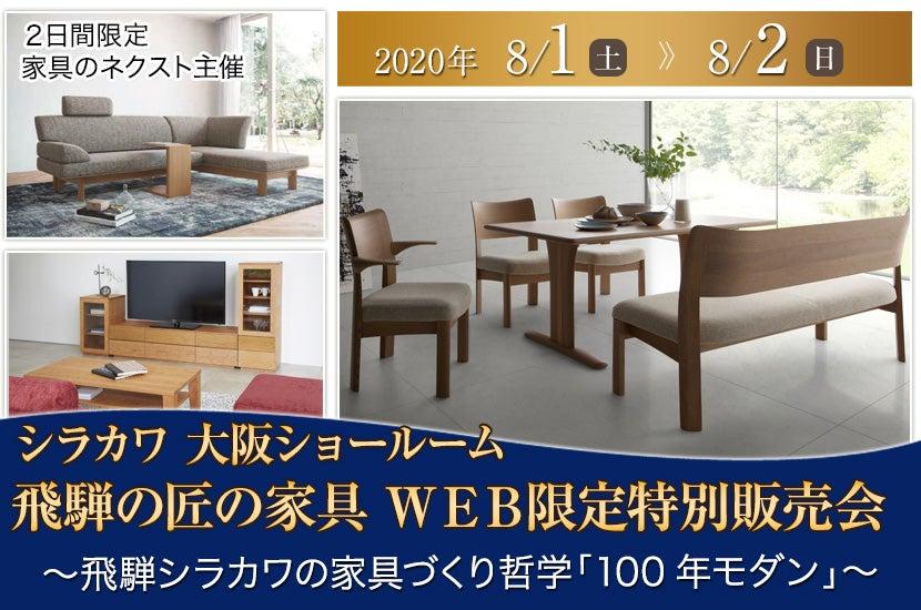 飛騨の匠の家具シラカワ大阪ショールーム WEB限定特別販売会