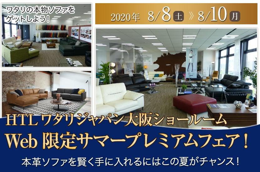 HTLワタリジャパン大阪ショールームWeb限定サマープレミアムフェア!