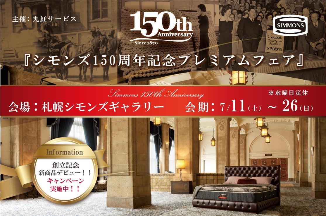 シモンズギャラリー札幌 150周年記念プレミアムフェア