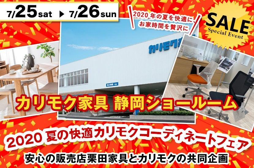 カリモク 静岡ショールーム  2020夏の快適カリモクコーディネートフェア