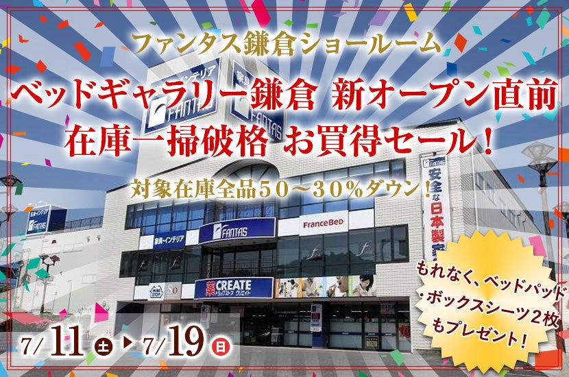 ベッドギャラリー鎌倉 新オープン直前 在庫一掃破格 お買得セール!