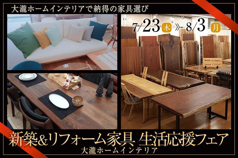 新築&リフォーム家具 生活応援フェア
