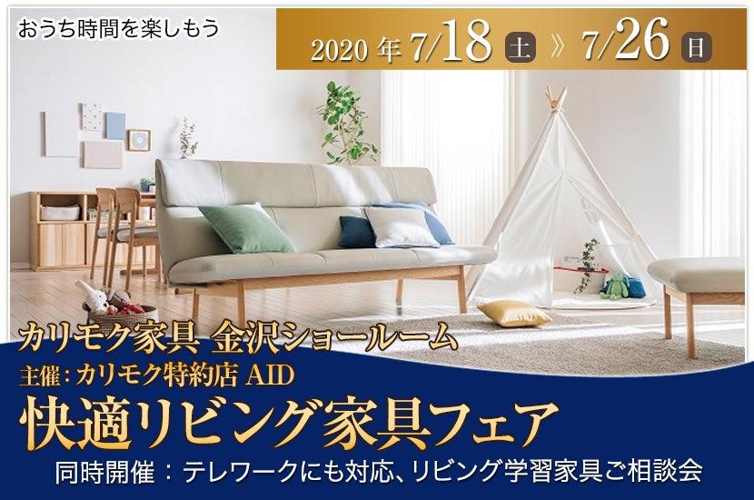 主催:カリモク特約店AID 快適リビング家具フェア