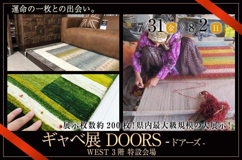 ギャベ展 DOORS -ドアーズ-