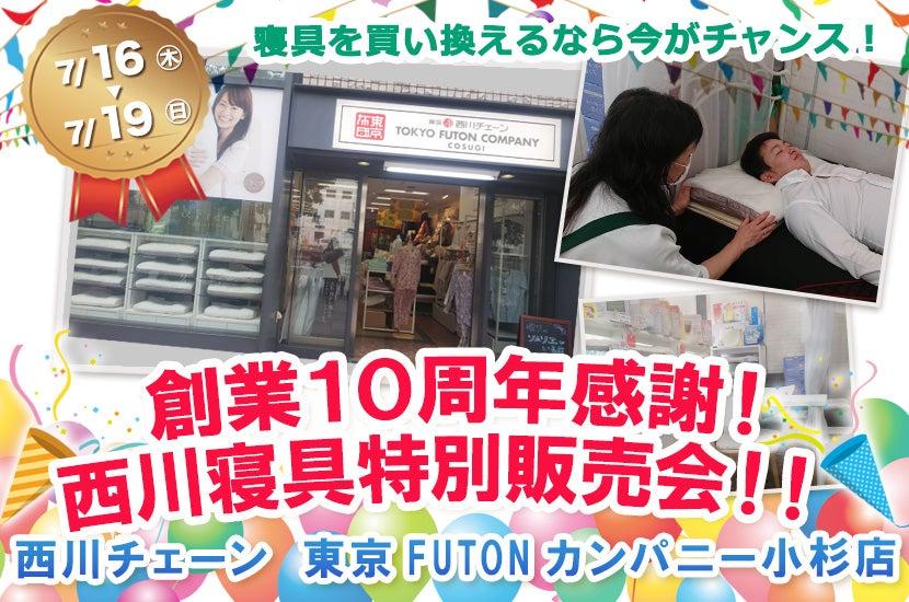 創業10周年感謝!  西川寝具特別販売会!!