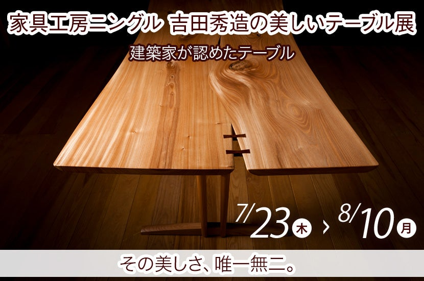 家具工房ニングル  吉田秀造の美しいテーブル展