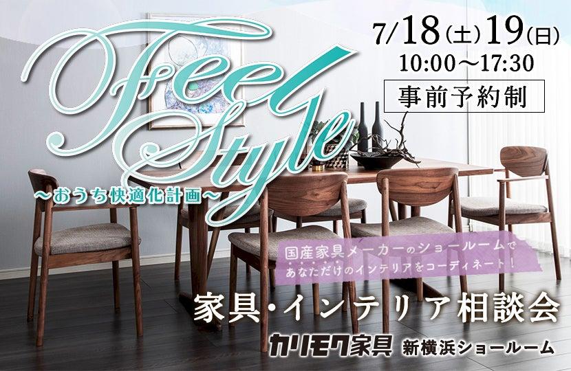 カリモク家具 フィールスタイルin新横浜