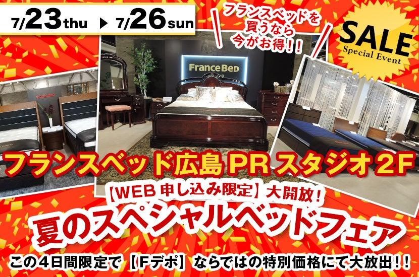 【WEB申し込み限定】   大開放!夏のスペシャルベッドフェア  4日間限りの期間限定特別販売会